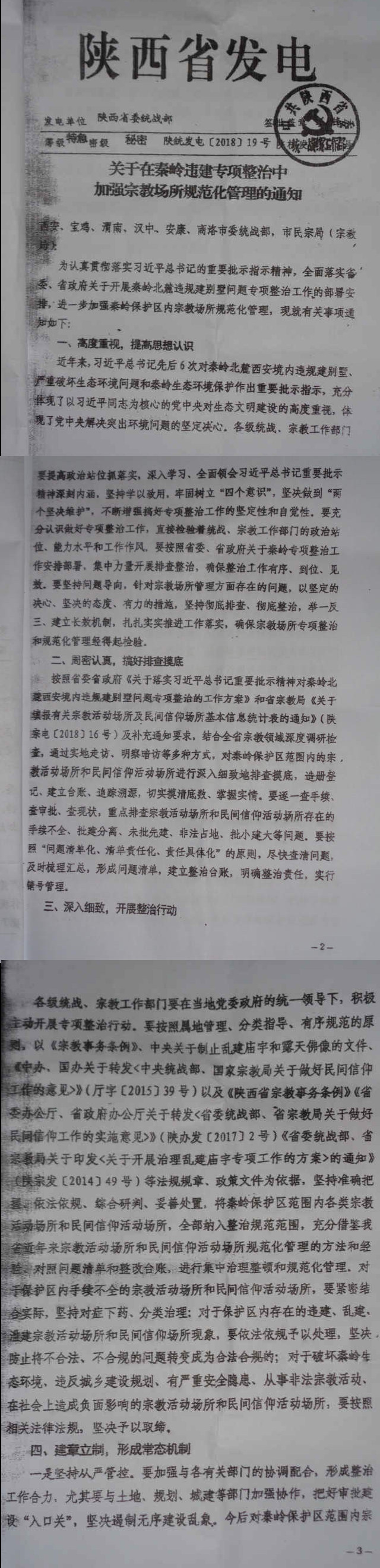 Document-issued-by-the-Shaanxi-Provincial