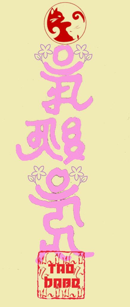 taobabebua