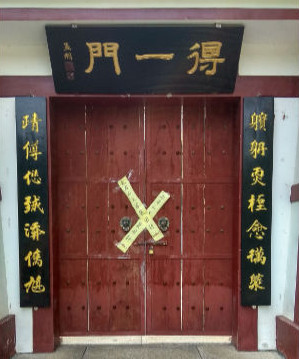 The-Gate-to-Oneness-at-Laojun-Mountain-has-been-sealed-off